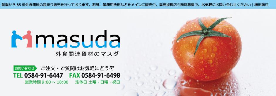 増田商店 - 【そのまんま通販】特産品ギフトを産直お取り寄せ