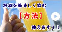 お酒を美味しく飲む【方法】教えます!!