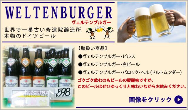 WELTENBURGER ヴェルテンブルガー 世界で一番古い修道院醸造所・本物のドイツビール 【取扱い商品】●ヴェルテンブルガー・ピルス ●ヴェルテンブルガー・白ビール ●ヴェルテンブルガー・バロック・ヘル(ドルトムンダー) ゴクゴク飲むのもビールの醍醐味ですが、このビールはぜひゆっくりと味わいながらお飲みください。